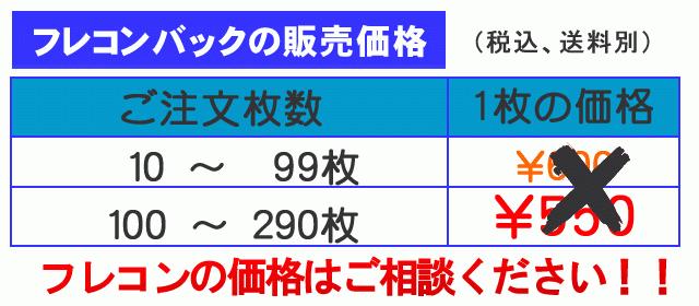【ご連絡】 フレコンバック(廃棄物1t用) 仙台にて販売開始