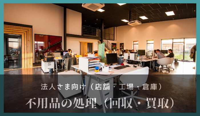 【法人・店舗向け】不用品の処理(回収・買取)